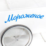 telezhka_morozhennogo